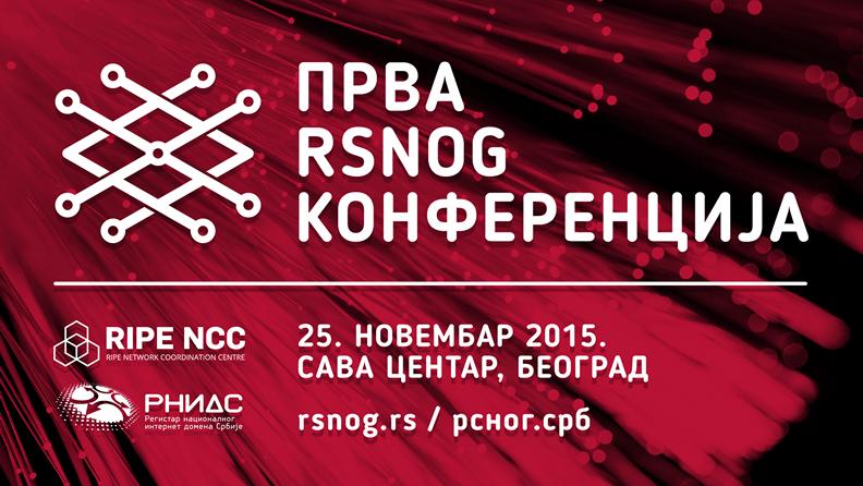 Прва RSNOG конференција